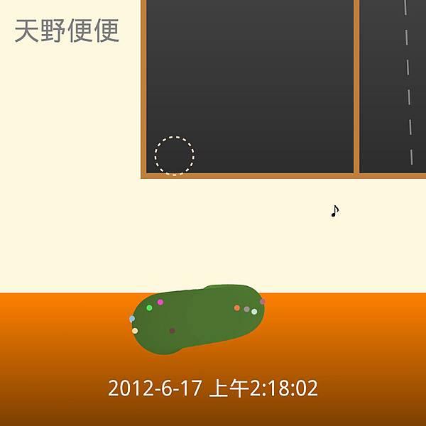 天野便便_2012-06-17-02-18-02