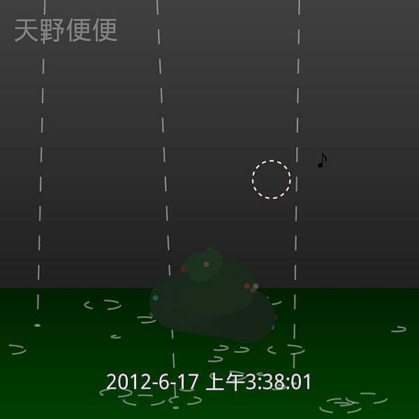 天野便便_2012-06-17-03-38-01