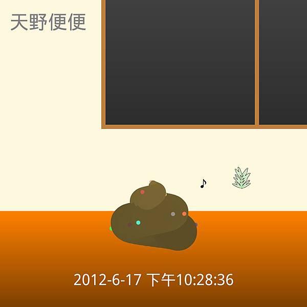 天野便便_2012-06-17-22-28-36