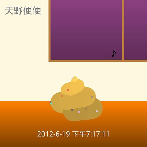 天野便便_2012-06-19-19-17-11