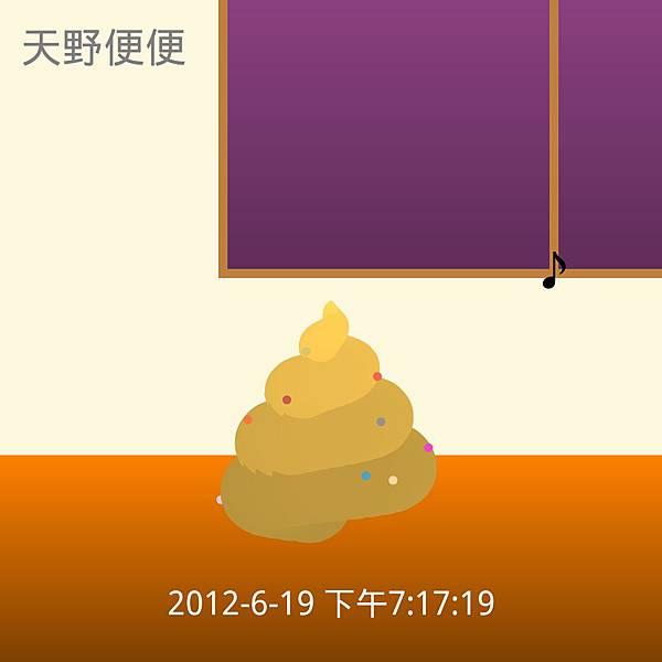 天野便便_2012-06-19-19-17-19