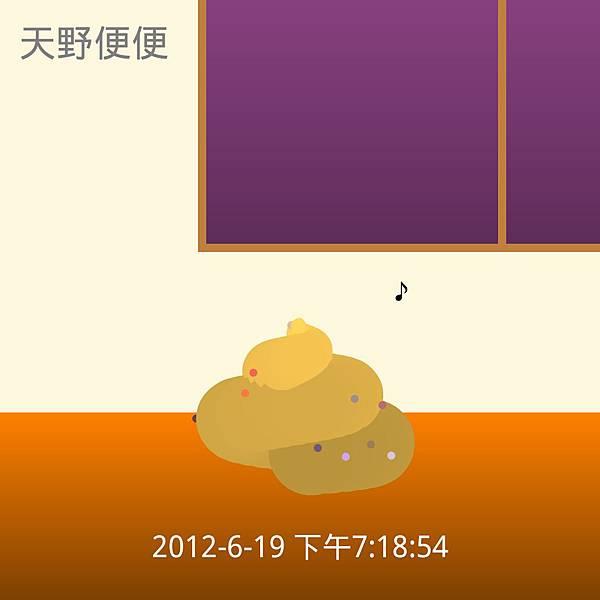 天野便便_2012-06-19-19-18-54