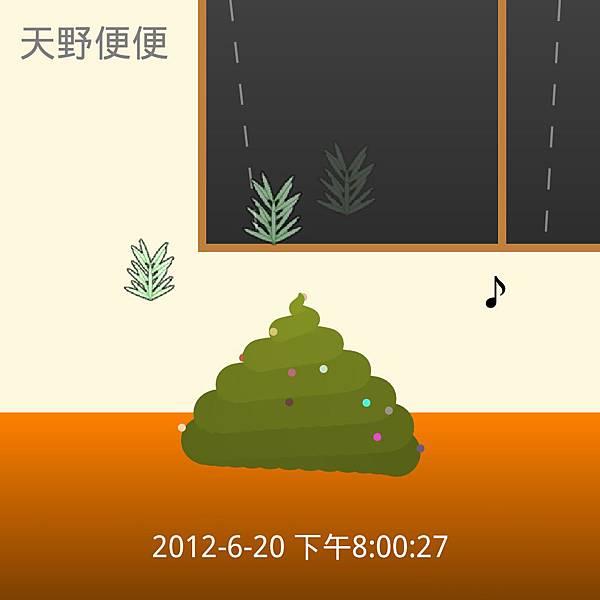 天野便便_2012-06-20-20-00-27