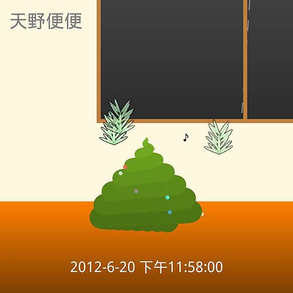 天野便便_2012-06-20-23-58-00