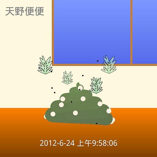 天野便便_2012-06-24-09-58-06