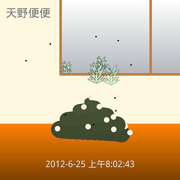 天野便便_2012-06-25-08-02-43