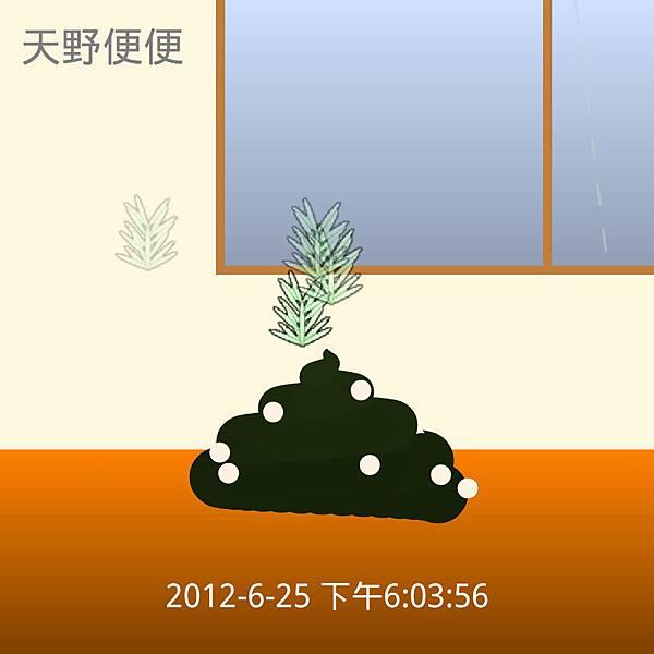 天野便便_2012-06-25-18-03-56