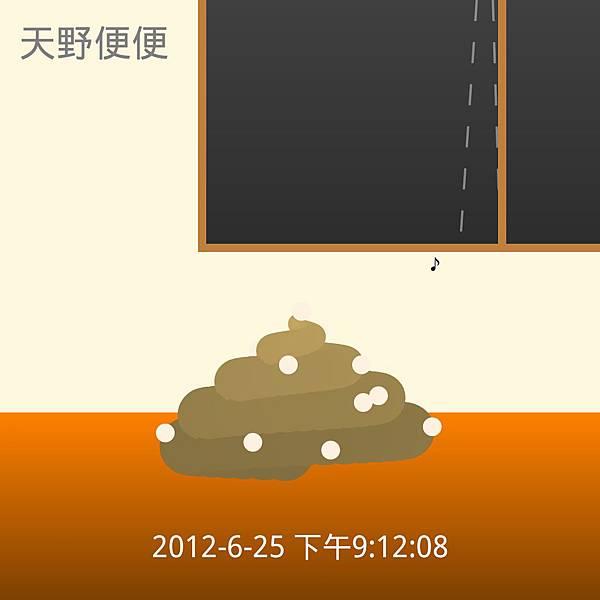 天野便便_2012-06-25-21-12-08