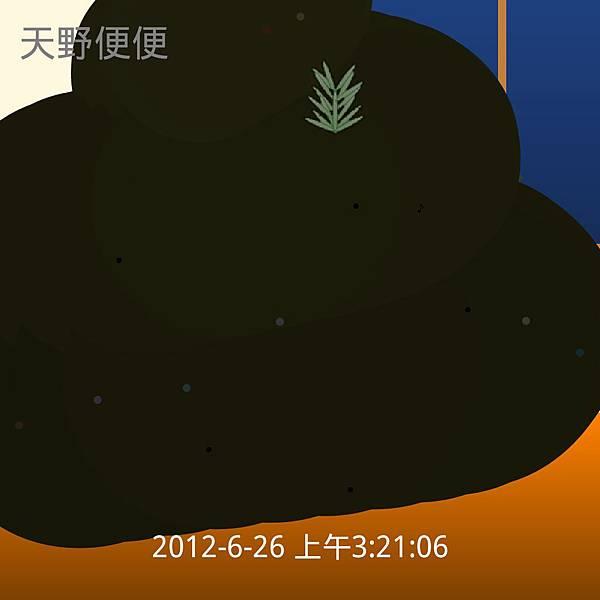 天野便便_2012-06-26-03-21-06