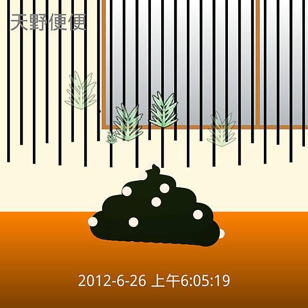 天野便便_2012-06-26-06-05-19