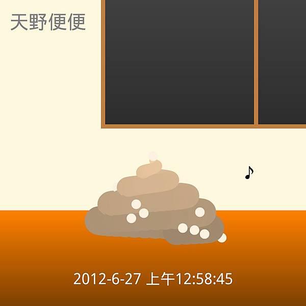 天野便便_2012-06-27-00-58-45