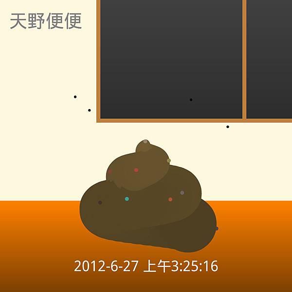 天野便便_2012-06-27-03-25-16