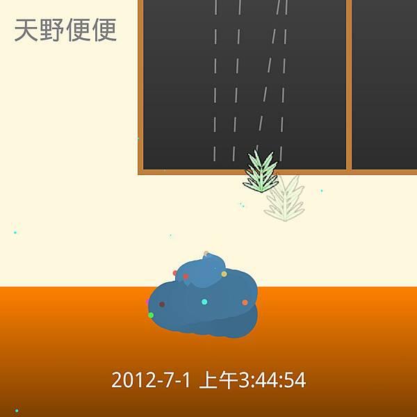 天野便便_2012-07-01-03-44-54