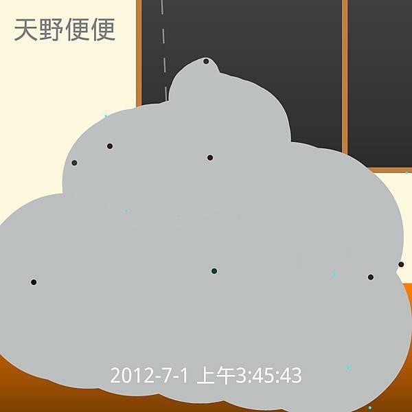 天野便便_2012-07-01-03-45-43