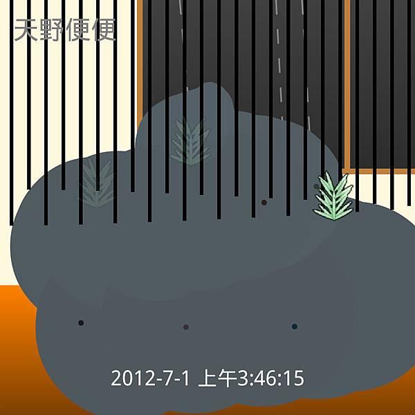天野便便_2012-07-01-03-46-15