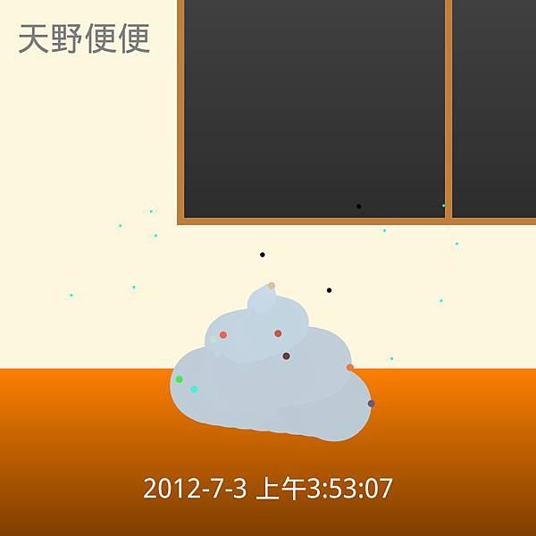 天野便便_2012-07-03-03-53-07