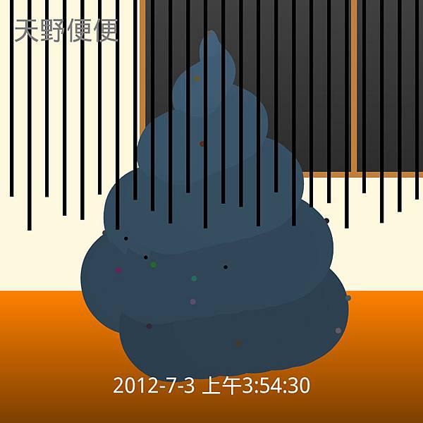 天野便便_2012-07-03-03-54-30