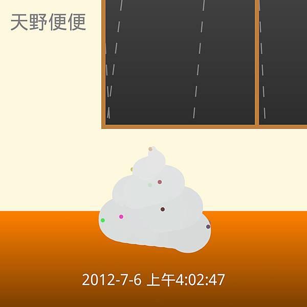 天野便便_2012-07-06-04-02-47