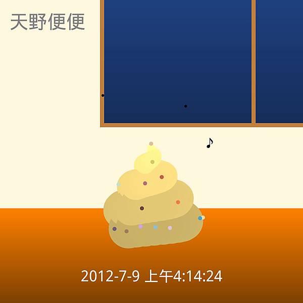 天野便便_2012-07-09-04-14-24