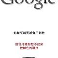 google的陰險
