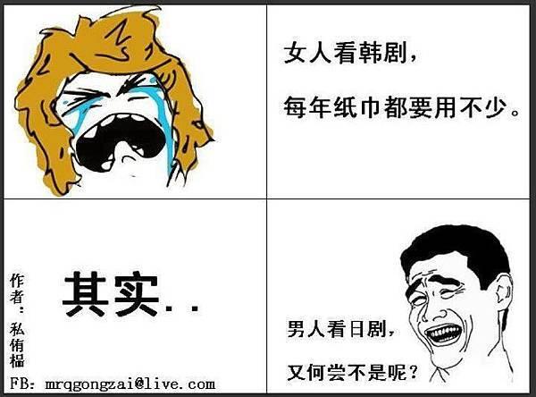 女人看韓劇男人看日劇