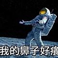 太空人抓鼻子