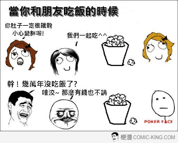 男女吃飯的差別(2)