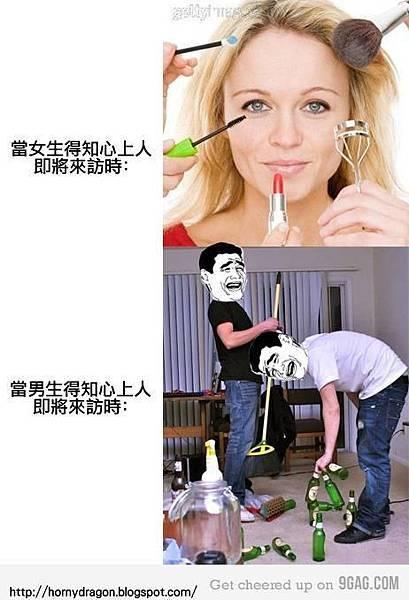 客人來訪時男女的差別