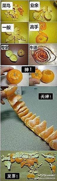 橘子神人境界