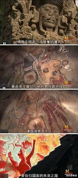 馬雅文化的放血儀式。。。