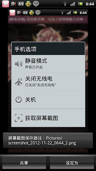 screenshot_2012-11-22_0644_3