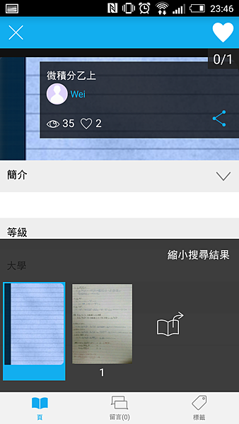 Screenshot_2015-12-13-23-46-56