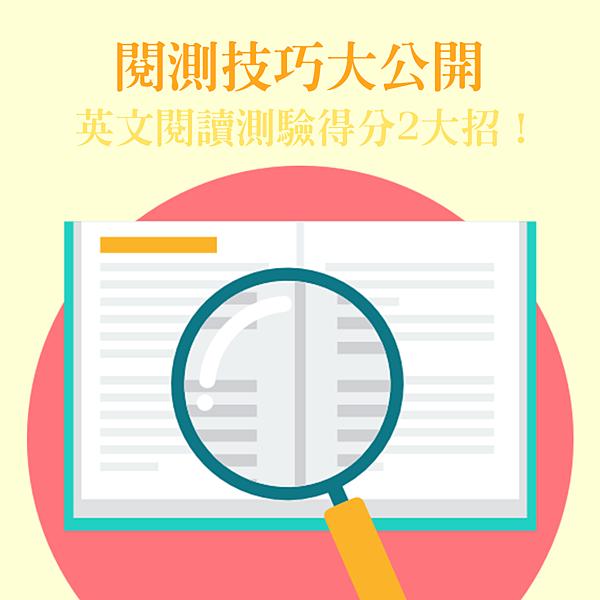 0909 閱讀技巧大公開_英文閱讀測驗得分2大招!.png