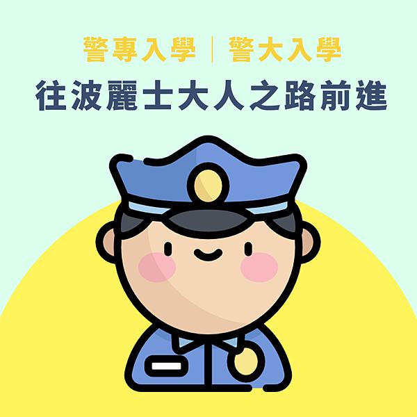 0922 警專警大入學.png