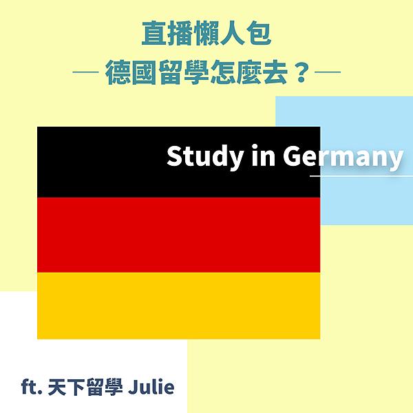 0301 直播懶人包_德國留學怎麼去.png