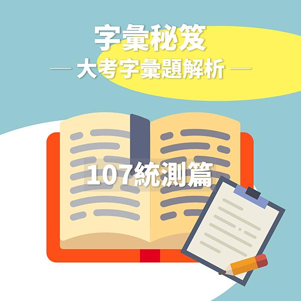 201903外語季_107統測字彙題解析.png