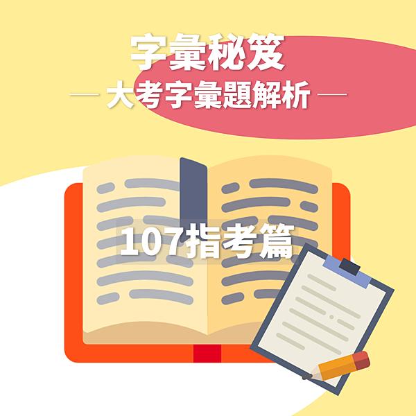 201903外語季_107指考字彙題解析.png