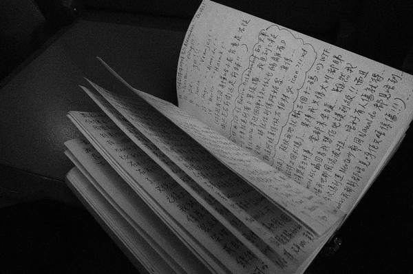 途上的日記