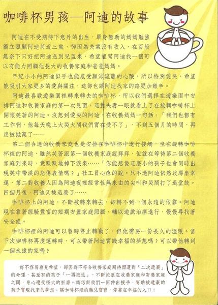 咖啡杯男孩-阿迪的故事.jpg