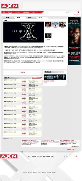 AXN電視時刻表.jpg