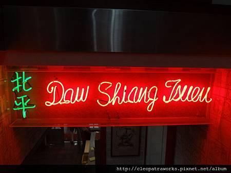 DawShiangTsun01