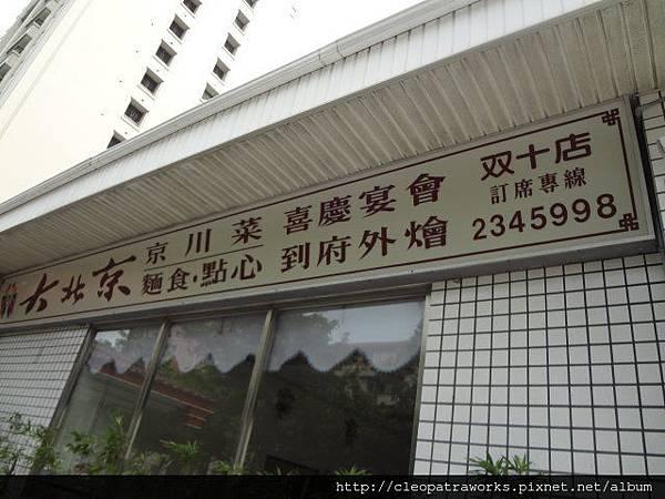 GreatBeijing01