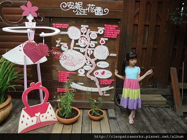 安妮公主花園09