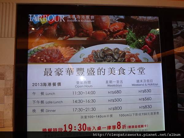 漢來海港餐廳02