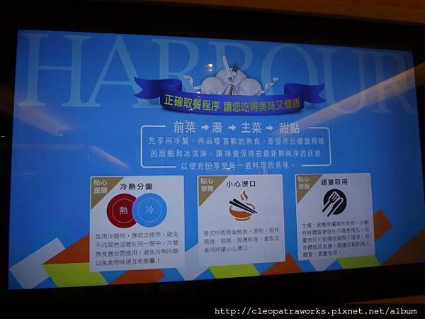 漢來海港餐廳03