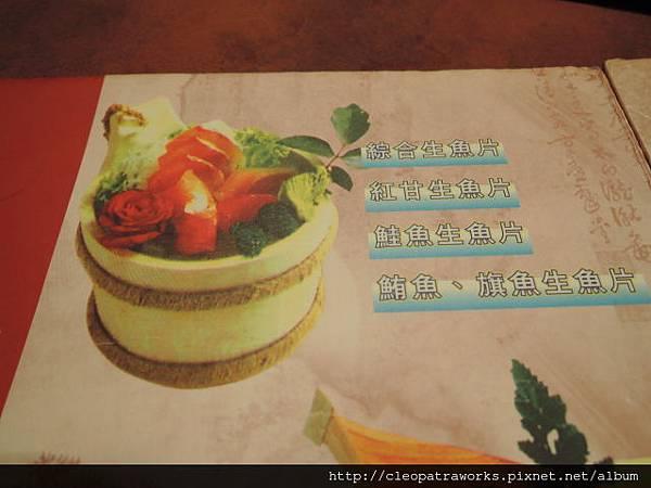 永青日本料理12