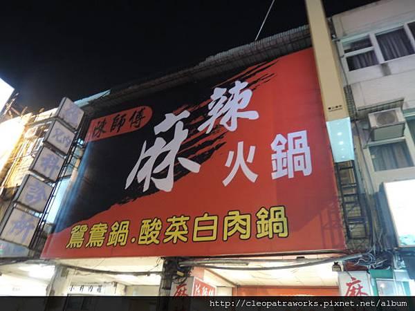 陳師傅麻辣火鍋02