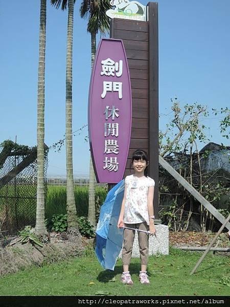 劍門生態花果園28