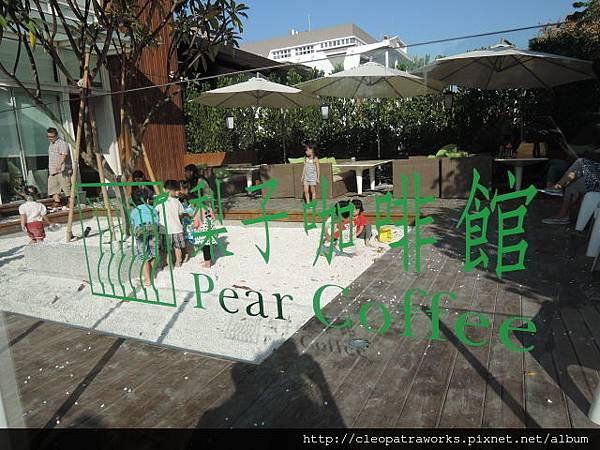 梨子咖啡館04