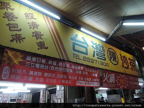 台灣陳沙茶火鍋01
